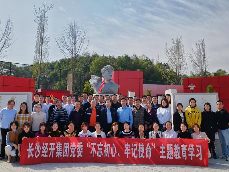 """2019年10月30日,集团党委组织开展""""不忘初心、牢记使命""""主题教育学习,参观了陈树湘烈士纪念馆。"""