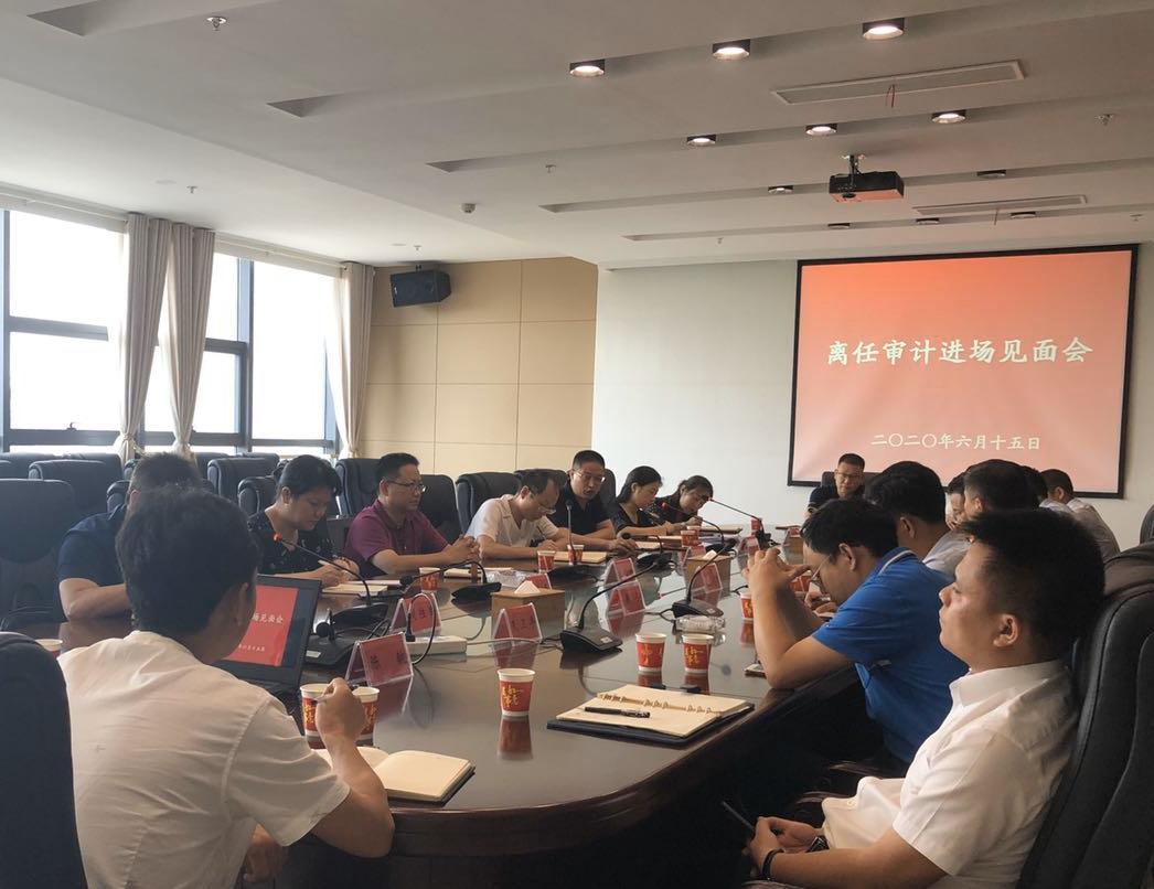 集团公司召开展汨罗普乐主要领导人员离任审计进点工作会议