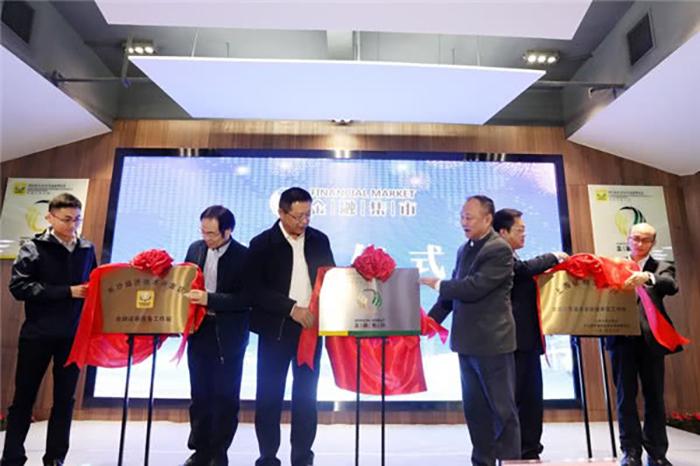 优发娱乐顶级版经开区金融集市揭牌活动在东方智造港举行