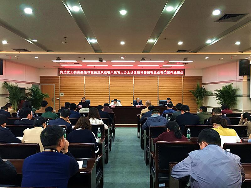 集团公司召开廉洁从业警示教育专题会议