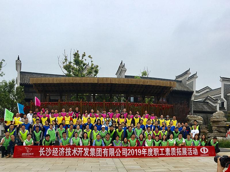 2019年4月,集团工会组织职工素质拓展活动