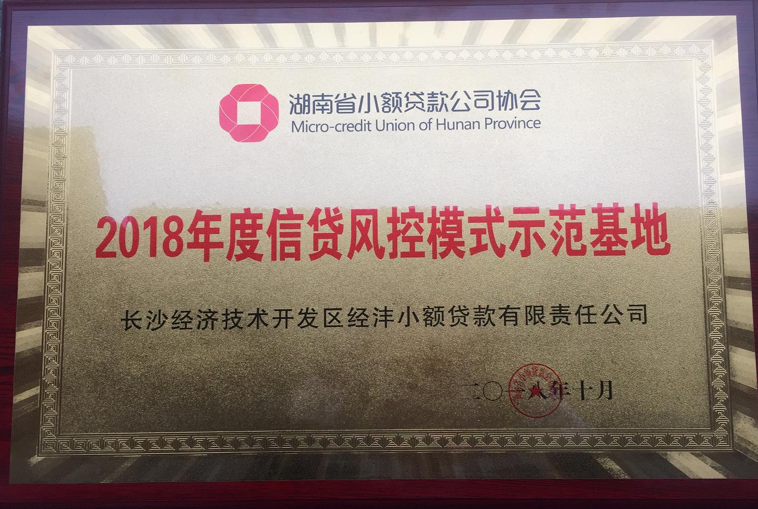 经沣小贷公司——全省2018年度信贷风控模式示范基地
